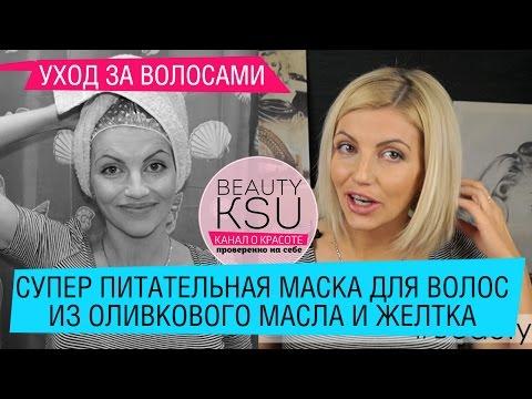 Маска для питания волос (оливковое масло, яйцо). Маски для волос в домашних условиях Beauty Ksu