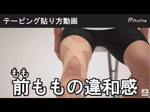 【マラソンランナー必見!】太ももの違和感を減らすテーピング