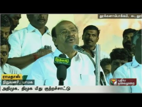 Total-prohibition-is-possible-only-if-ADMK-DMK-is-out-of-power-Ramadoss
