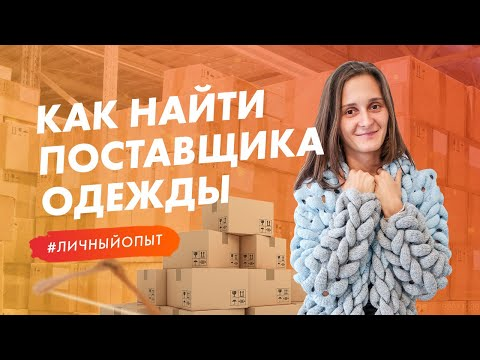 где найти поставщика одежды с украины