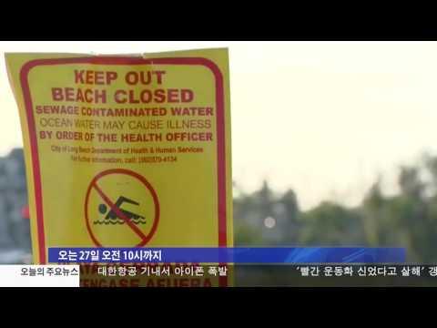 LA카운티 해변가 박테리아 주의보 10.25.16 KBS America News