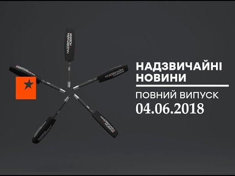 Надзвичайні новини (ICTV) - 04.06.2018