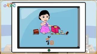 สื่อการเรียนการสอน สระอือ ป.2 ภาษาไทย