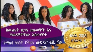 Ethiopia  Yemaleda Kokeboch Acting TV Show Season 4 Ep 30 A የማለዳ ኮከቦች ምዕራፍ 4 ክፍል 30 A
