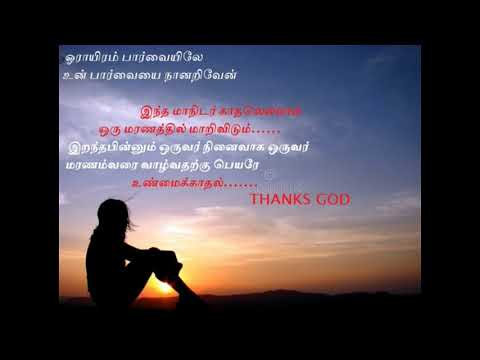 Video ORAAYIRAM PAARVAIYILE-----COVER download in MP3, 3GP, MP4, WEBM, AVI, FLV January 2017