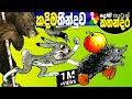 Kids Story in Sinhala -THE APPLE- Sinhala Children's Cartoon