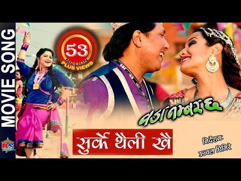 SURKE THAILI KHAI By Rajan Raj Shiwakoti | Woda Number 6 | Ft. Deepak Raj/Dipa Shree/ Priyanka_A valaha feltöltött legjobb filmbemutatók
