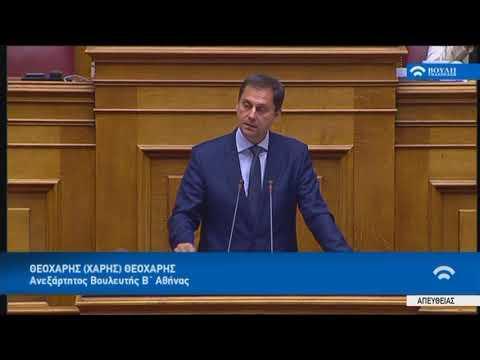 Χ.Θεοχάρης(Ειδ.Εισ.Ανεξάρτητων βουλευτών)(Προϋπολογισμός 2018)(11/12/2017)