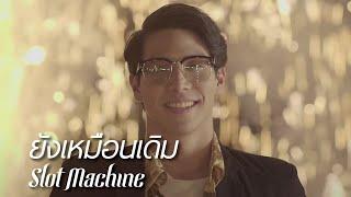 ยังเหมือนเดิม (Yang Mueandoem) [Official MV]