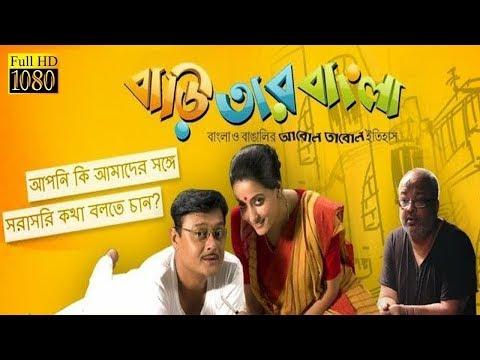 Baari Tar Bangla 2018 Bengali Full HD Movie   Bangla Comedy Movie   Bangla Art Film