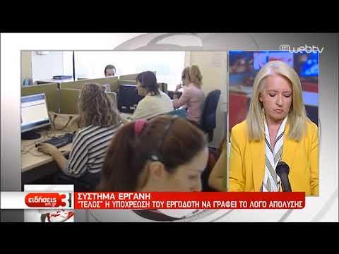 Καταργείται από την ΕΡΓΑΝΗ η αναγραφή του λόγου απόλυσης  | 18/08/2019 | ΕΡΤ