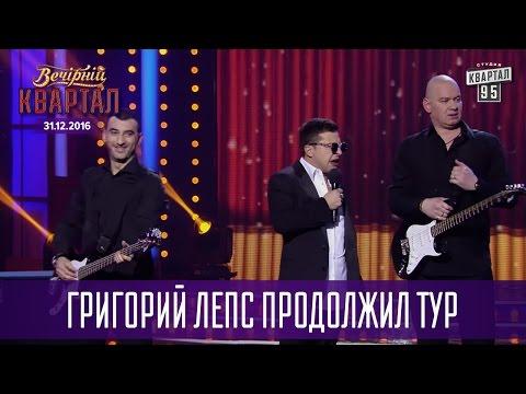 Григорий Лепс продолжил тур после Ростова | Новогодний Вечерний Квартал 2017 (видео)
