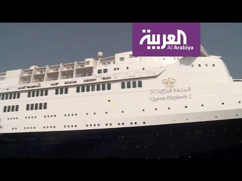 العرب اليوم - شاهد:السفينة التاريخية اليزابيت 2 تتحول لفندق في دبي