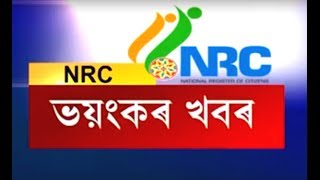Assam NRC Latest News I Real Fact About NRC Assam 2017