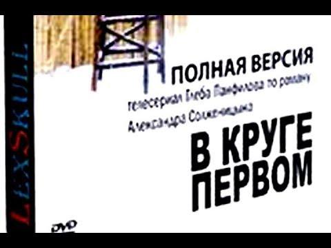 В КРУГЕ ПЕРВОМ. Экранизация.(полная версия) - DomaVideo.Ru