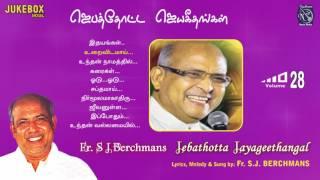 Jebathotta Jayageethangal Vol 28  Fr S J Berchmans   Juke Box