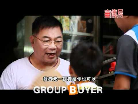 Video of Group Buyer