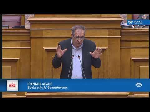 Ι.Δελλής (Ειδ.Αγορητής ΚΚΕ)(Αναθεώρηση Συντάγματος) (22/11/2019)