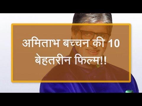 अमिताभ बच्चन की 10 बेहतरीन फिल्म!!