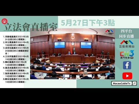 2021年05月27日立法會直播