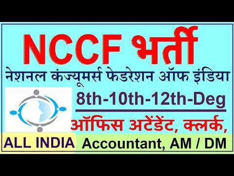 NCCF की बड़ी भर्ती निकली | नेशनल कंज्यूमर्स फेडरेशन ऑफ इंडिया लिमिटेड  Latest Government Jobs