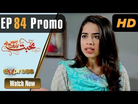 Pakistani Drama | Mohabbat Zindagi Hai - Episode 84-85 Promo | Express Entertainment Dramas |