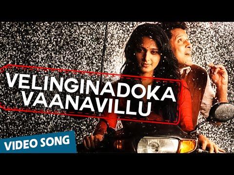 Velinginadoka Vaanavillu Official Video Song | Nanna | Vikram | Anushka | Amala Paul