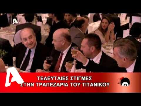 Ελληνοφρένεια τιβί 29-10-2013