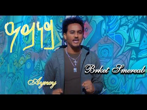 New Eritrean Music 2020| Bereket Semereab | Ayney | ዓይነይ |