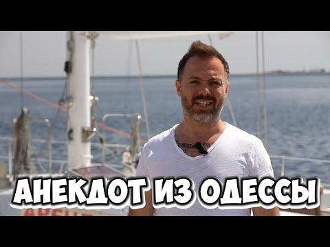 Прикольные одесские анекдоты Анекдот про одесситов (16.05.2018) - DomaVideo.Ru