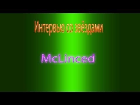 Интервью со звёздами McLinced