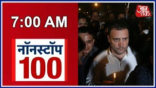 Video Nonstop 100 | Congress Organises Candle March At India Gate To Seek #JusticeForAsifa MP3, 3GP, MP4, WEBM, AVI, FLV Maret 2019