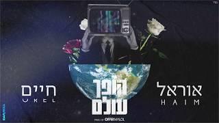 הזמר אוראל חיים – סינגל חדש - הופך עולם