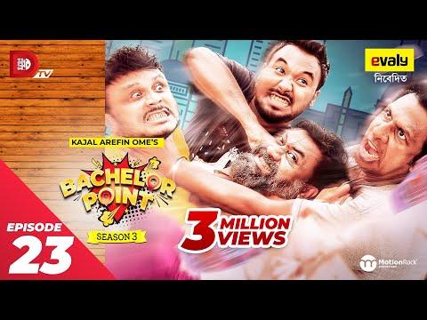 Bachelor Point | Season 3 | EPISODE- 23 | Kajal Arefin Ome | Dhruba Tv Drama Serial