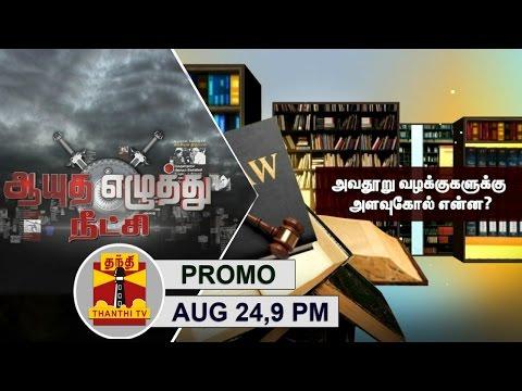 -24-08-2016-Ayutha-Ezhuthu-Neetchi-Debate-on-Defamation-Cases--9PM