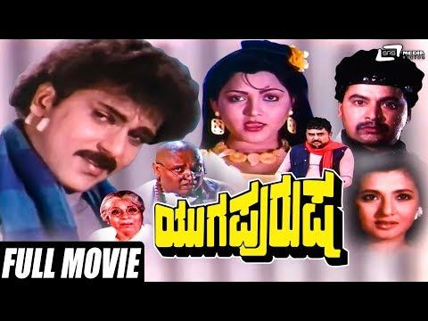 Video Yuga Purusha - ಯುಗ ಪುರುಷ   Crazy Star Ravichandran   Kushboo   Kannada Full HD Movie   Family Movie download in MP3, 3GP, MP4, WEBM, AVI, FLV January 2017