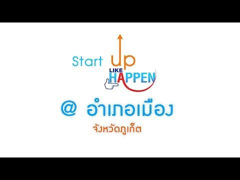 Start up like happen ep 24 @ อำเภอเมือง จังหวัดภูเก็ต