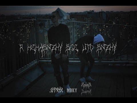 .OTRIX x ЗАТМИ - Я НЕНАВИЖУ ВСЁ, ЧТО ВИЖУ (2016)