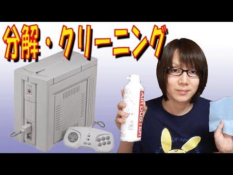 【ジャンク】レトロゲームハード NEC PC-FX 分解・クリーニング