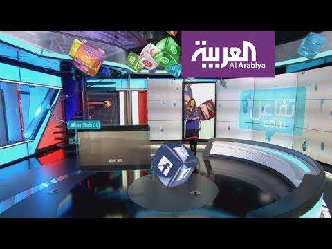 العرب اليوم - شاهد: لبنان يمنع عرض فيلم