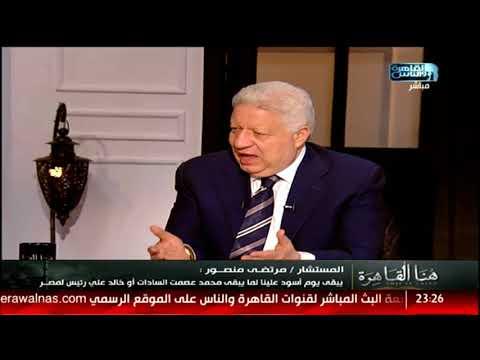 مرتضى منصور عن ترشح سامي عنان للرئاسة: لا أعتقد أنه سيكمل