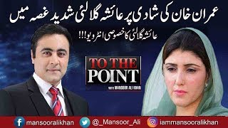Video To The Point With Mansoor Ali Khan - Ayesha Gulalai Special Interview - 4 March 2018 | Express News MP3, 3GP, MP4, WEBM, AVI, FLV Agustus 2018