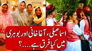 Video History of Ismaili, Aga khan and Bohri. Hindi & Urdu. MP3, 3GP, MP4, WEBM, AVI, FLV Agustus 2018