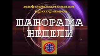"""ИНФОРМАЦИОННАЯ ПЕРЕДАЧА """"ПАНОРАМА НЕДЕЛИ"""" ОТ 04.05.2016"""