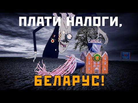 Беларусы больше НЕ платят НАЛОГИ Лукашенко не обеспечит себе старость - DomaVideo.Ru