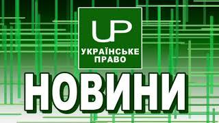 Новини дня. Українське право. Випуск від 2018-02-09