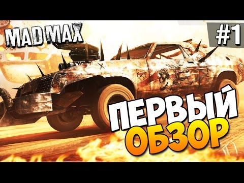 Безумно скучно: обзор Mad Max