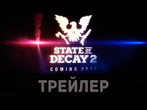 ТРЕЙЛЕР►State of Decay 2 E3 2016