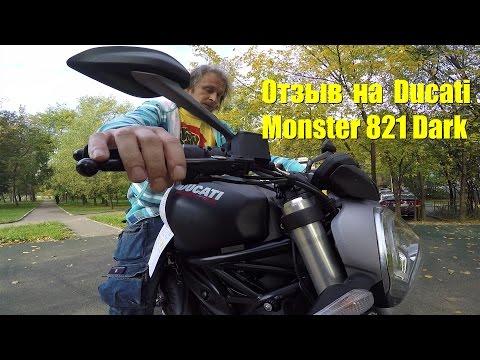 Ducati monster 1200 отзыв фото