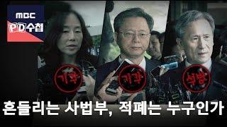 Download Lagu 흔들리는 사법부, 적폐는 누구인가 [FULL] - Corrupt judicial department -18/01/23-MBC PD수첩 1141회 Mp3